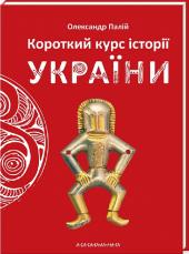 Короткий курс історії України - фото обкладинки книги