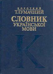 Короткий тлумачний словник української мови