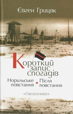 Короткий запис спогадів. Норильське повстання - фото книги