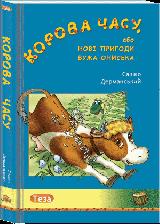Книга Корова часу, або Нові пригоди вужа Ониська