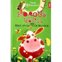 Книга Корова часу. Книжка 3