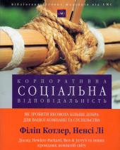 Корпоративна соціальна відповідальність - фото обкладинки книги