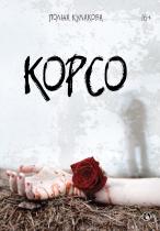 Книга Корсо