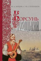 Корсунь козацький - фото обкладинки книги