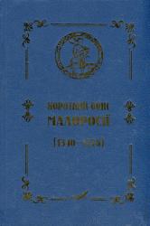Корткий опис Малоросії (1340-1776) - фото обкладинки книги