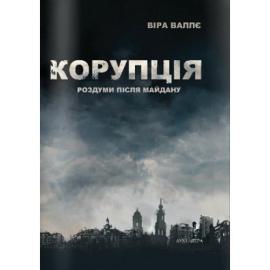 Корупція: роздуми після Майдану - фото книги