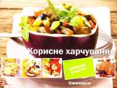 Корисне харчування - фото обкладинки книги