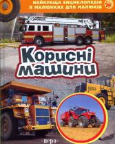 Книга Корисні машини