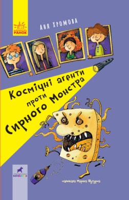 Космічні агенти проти Сирного Монстра - фото книги