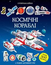 Космічні кораблі - фото обкладинки книги