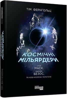 Космічні мільярдери: Ілон Маск, Джефф Безос та нові космічні перегони - фото книги
