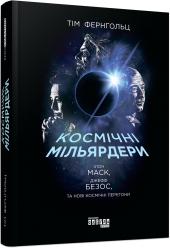 Космічні мільярдери: Ілон Маск, Джефф Безос та нові космічні перегони - фото обкладинки книги