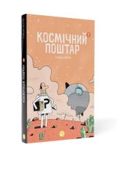 Космічний поштар - фото обкладинки книги