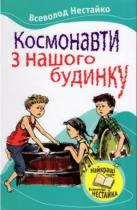 Книга Космонавти з нашого будинку