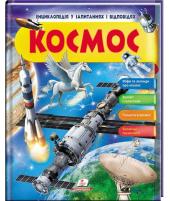 Космос. Енциклопедія у запитаннях та відповідях - фото обкладинки книги