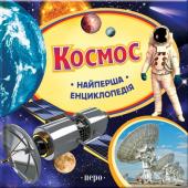 Космос. Найперша енциклопедія - фото обкладинки книги