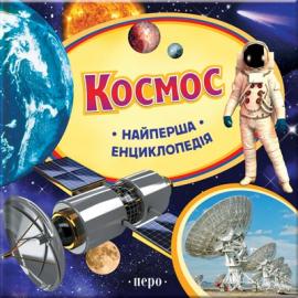 Космос. Найперша енциклопедія - фото книги