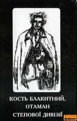 Кость Блакитний, отаман Степової дивізії - фото книги