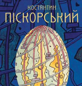 КОСТЯНТИН ПІСКОРСЬКИЙ - фото книги