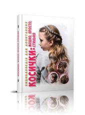 Косички: модно, стильно, просто - фото обкладинки книги
