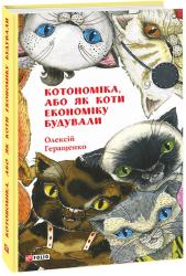 Котономіка, або Як коти економіку будували - фото обкладинки книги