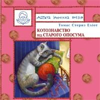 Книга Котознавство від старого Опосума
