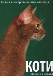 Коти. Породи і догляд за ними - фото обкладинки книги