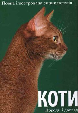 Коти. Породи і догляд за ними - фото книги