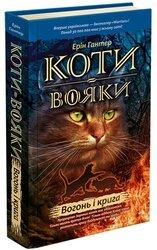 Коти-вояки. Книга 2. Вогонь і крига - фото обкладинки книги