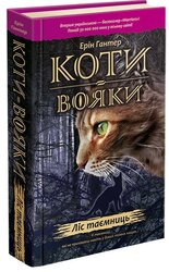 Коти-вояки. Книга 3. Ліс таємниць - фото обкладинки книги