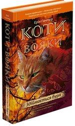 Коти-вояки. Книга 4. Здіймається буря - фото обкладинки книги