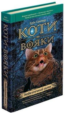 Коти-вояки. Книга 5. Небезпечний шлях - фото книги