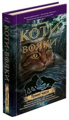Коти-вояки. Книга 6. Темні часи - фото книги