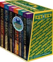 Коти-вояки. Комплект 6 книг. Цикл 1. Пророцтва починаються - фото обкладинки книги