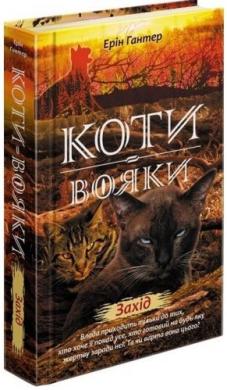 Коти-вояки. Нове пророцтво. Книга 6. Захід - фото книги