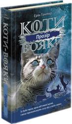Коти-вояки. Сила трьох. Книга 1. Прозір - фото обкладинки книги