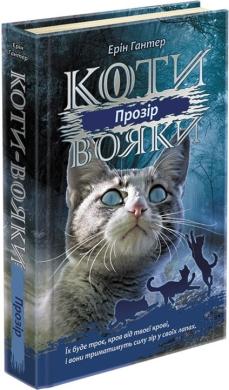 Коти-вояки. Сила трьох. Книга 1. Прозір - фото книги