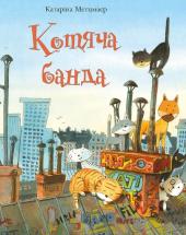 Котяча банда - фото обкладинки книги