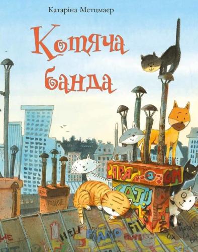 Книга Котяча банда