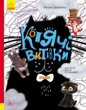 Котячі витівки - фото обкладинки книги
