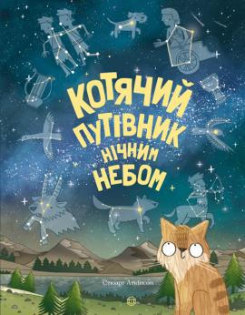 Котячий путівник нічним небом - фото книги