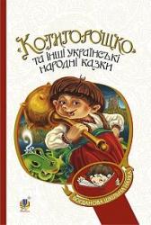 Котигорошко та інші українські народні казки - фото обкладинки книги