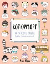 Котюрморт. Як малювати котиків - фото обкладинки книги