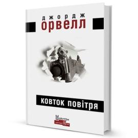 Ковток повітря - фото книги