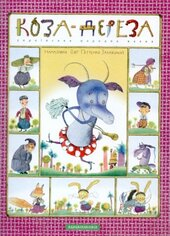 Коза-Дереза - фото обкладинки книги