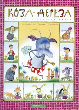 Коза-Дереза - фото книги