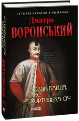 Козак Байда, або Хортицька Січ - фото обкладинки книги