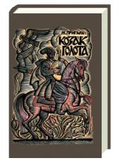 Козак Голота - фото обкладинки книги