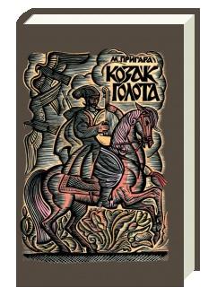 Козак Голота - фото книги