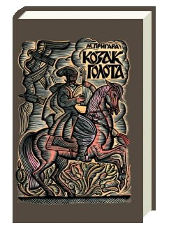 Книга Козак Голота